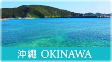 沖繩飯店訂房