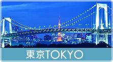 東京飯店訂房