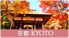京都飯店訂房