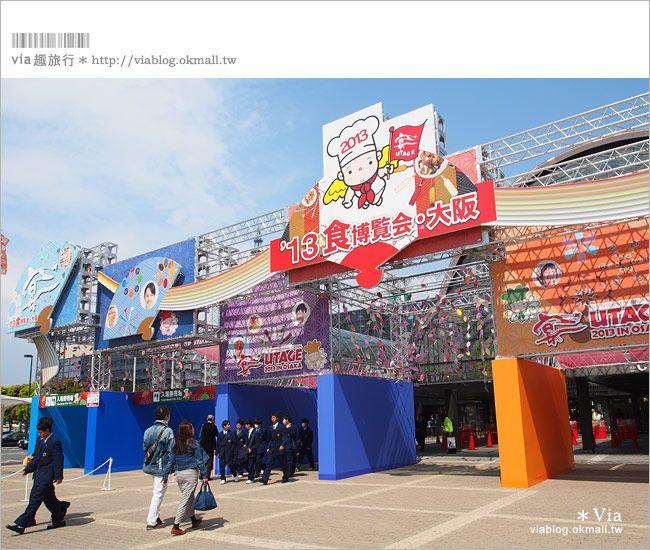 【大阪美食】大阪美食博覽會~必去!四年一次的美食大盛會!-Via's
