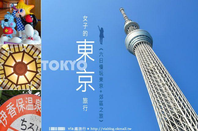 【東京自由行】東京行程規劃~六日慢慢玩‧女子的東京旅行《行程總覽篇》-Via's旅行札記