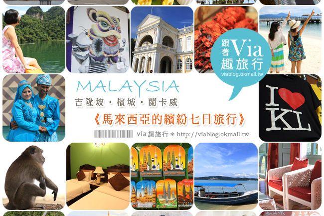 【馬來西亞自由行】女子的馬來西亞行程七日遊全記錄~吉隆坡+檳城+蘭卡威-Via's旅行札記