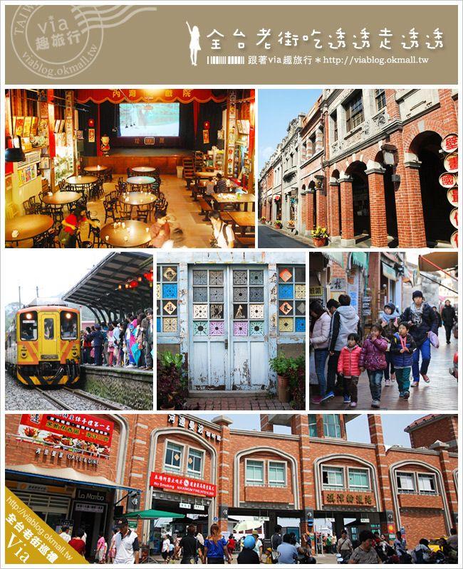 【一日遊好去處】老街一日遊~全台各大必去老街美味巡禮《總整理》-Via's旅行札記
