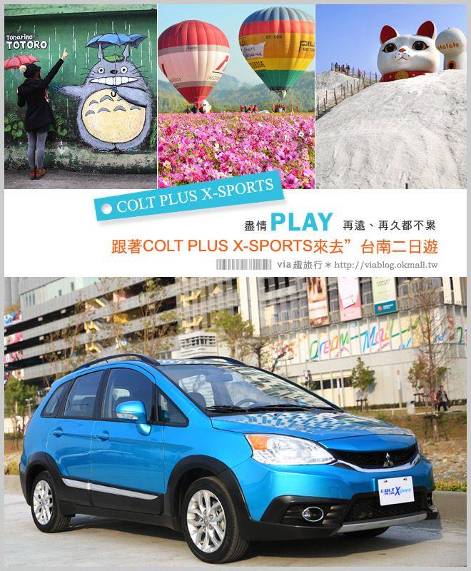 【台南二日遊】台南二日遊行程規劃~台南最IN景點分享!跟著Via&小RV COLT PLUS X-SPORTS一起趣旅行-Via's旅行札記