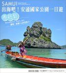 【蘇美島旅遊】Via浪漫蘇美旅誌~出海囉!安通國家公園海上精彩一日遊!