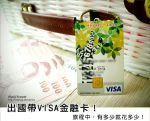 【分享】旅行好物!帶著VISA金融卡去旅行,幫你解決旅行中的大小問題!