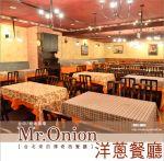 【台中柏地廣場】Mr.Onion洋蔥餐廳台中分店~來自台北的知名牛排餐廳!
