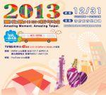 【2013台北跨年】台北跨年活動2013~2013台北跨年晚會活動內容整理