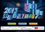 【2013台中跨年】台中跨年活動2013~2013台中跨年晚會活動內容整理