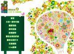 【2013台南跨年】台南跨年活動2013~2013台南跨年晚會活動內容整理