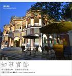 【台南知事官邸】台南知事行館~異國風的老古蹟、新景點!