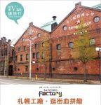 【Sapporo Factory】札幌逛街趣~札幌工廠復古啤酒工廠+好逛的特色小店!