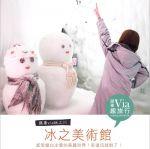 【北海道景點】冰之美術館~四季都能感受冰雪銀白的美麗世界!