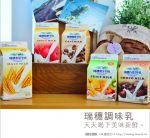 【新鮮推薦】瑞穗調味乳~蘋果、咖啡、巧克力、麥芽、果汁美味大集合。