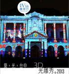 【台中光雕藝術展】築光臺中-臺中州廳3D光雕定目秀~華麗絢彩的光雕秀!今年必看!