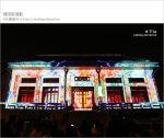 【台中光雕秀】台中光雕藝術節~台中演武場篇/光戰史。繽紛開戰~