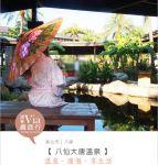 【台北溫泉】台北八里‧八仙大唐溫泉物語~會讓人想賴上一整天的溫泉會館