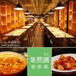 【台北吃到飽餐廳】果然匯蔬食餐廳.buffet吃到飽~餐桌上的美味旅行《13食記》