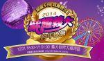 【2014義大跨年晚會】高雄跨年活動2014~2014紫耀義大跨年晚會