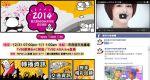 【2014台北跨年】台北跨年活動2014~2014台北最high新年城跨年晚會活動
