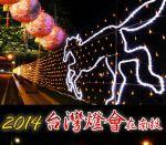 【2014台灣燈會】台灣燈會主燈龍駒騰躍 ~台灣燈會在南投《13遊記》