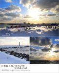 【稚內景點】日本最北端之旅(下)●防波堤、賞海豹、野寒布岬夕陽、俄羅斯歌舞表演