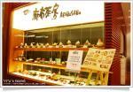 【台中聚餐地點推薦】台中麻布茶房中友店(分店)