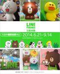【台中line展2014】LINE台中展開幕囉!趕快來去LINE FRIENDS互動樂園玩耍去!(圖爆多)