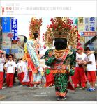 【南投旅遊】2014南投城隍聖誕文化祭《日間出巡全城》/日間出巡全城出動!