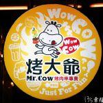 【南投燒烤】Mr.Cow烤大爺烤肉串專賣《13食記》