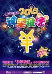 【劍湖山跨年2015】雲林跨年活動2015~劍湖山跨年煙火-2015年迎向羊年神采飛漾