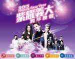 【義大跨年2015】高雄跨年活動2015~2015紫耀義大跨年晚會