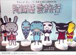 【阿朗基愛旅行】台北華山藝文特區阿朗基展~跟著阿朗基一起環遊世界去!