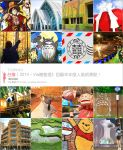 【台灣旅遊景點】Via版》2014全台人氣旅遊景點總回顧~十五個必去的旅遊新亮點!