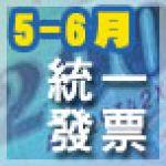 【統一發票5 6月】98統一發票5 6月,98年統一發票5 6月,統一發票5 6月-中華民國統一發票對獎號碼