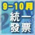【統一發票9 10月】98年統一發票9 10月-中華民國統一發票對獎號碼
