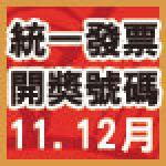 【統一發票11 12月】統一發票98年11 12月,統一發票11 12月中華民國統一發票對獎號碼