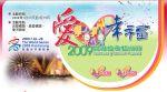 【2009高雄燈會】愛‧幸福 2009高雄燈會藝術節-活動內容及交通資訊