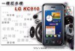 【LG KC910手機】最終篇-KC910獨特之處分析篇