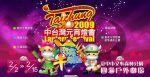 【2009台中燈會】2009台中燈會活動及交通資訊~中台灣元宵燈會-閃亮牛樂團