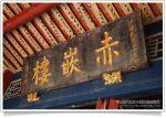 【台南一日遊景點】古蹟之旅~台南赤崁樓一日遊