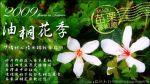【2009油桐花季】2009客家桐花祭~苗栗油桐花季活動看這裡