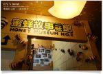 【台中紙箱王餐廳】蜜蜂故事2號館、包裝、紙箱故事館(下)