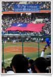 八搶三‧奧運棒球資格賽 中華隊vs墨西哥