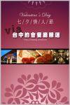 【七夕情人節特輯】台中情人節餐廳~via台中食記整理篇