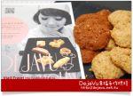 【團購試吃篇】台中~DejaVu幸福手作烘培餅乾