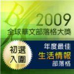 【賀】via's旅行札記入圍2009第五屆華文部落格大獎初審!^^