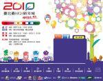 【2010跨年晚會】台北2010跨年晚會~2010台北跨年晚會活動內容整理