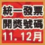 【統一發票11 12月】98年統一發票11 12月-中華民國統一發票對獎號碼