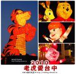 【2010燈會】從早到晚都好玩~2010台中燈會圖片來囉!